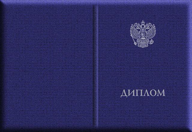 Покупал диплом высшем дивизионе Услуга Москва Покупал диплом высшем дивизионе