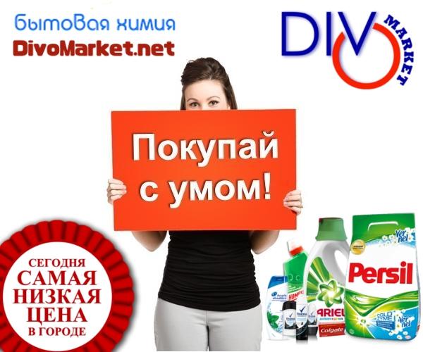 Доступная бытовая химия и товары для дома,  Донецк.