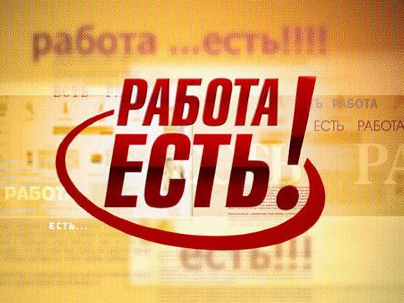 смелые интересная работа в москве вакансии от прямых работодателей авто