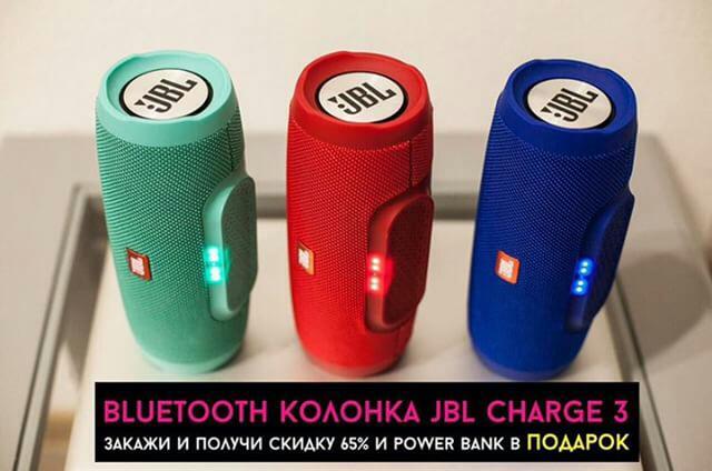 Покупай колонку JBL Charge со скидкой 65 и получай power bank в подарок